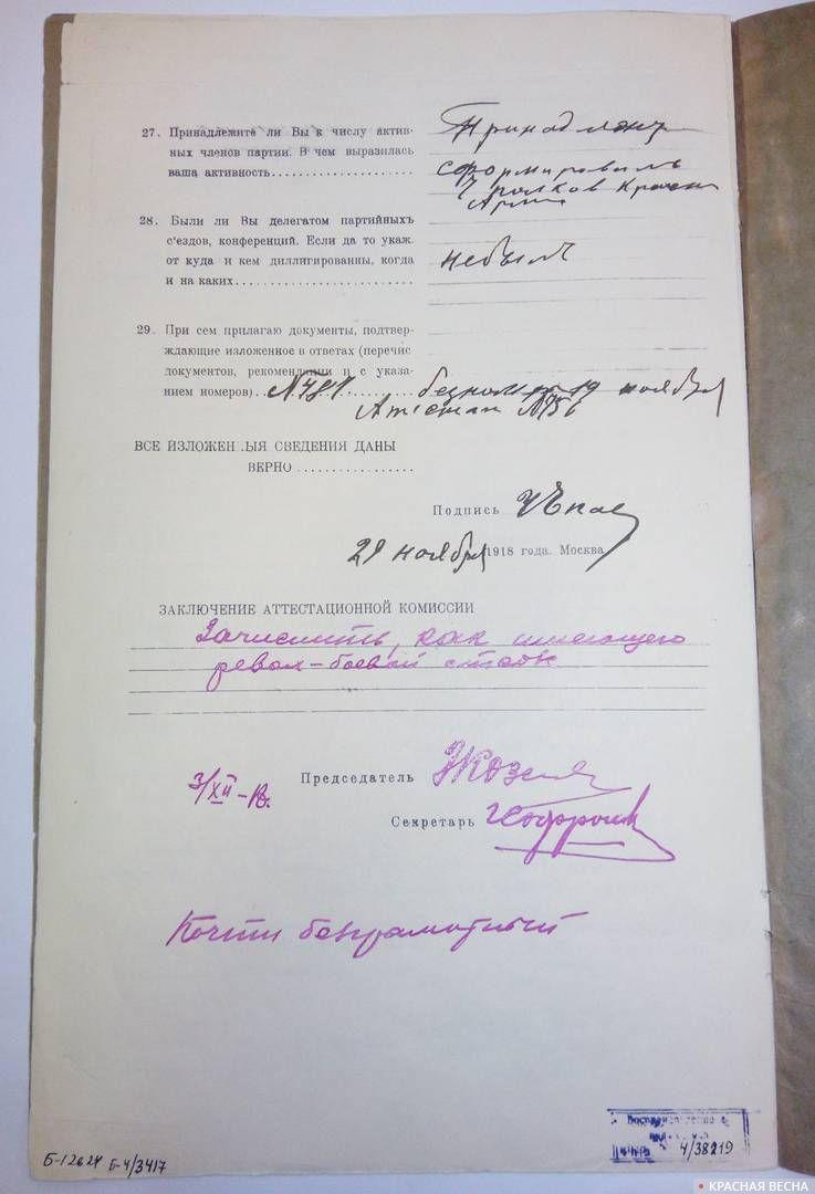 Личное дело В.И. Чапаева. Последняя страница.