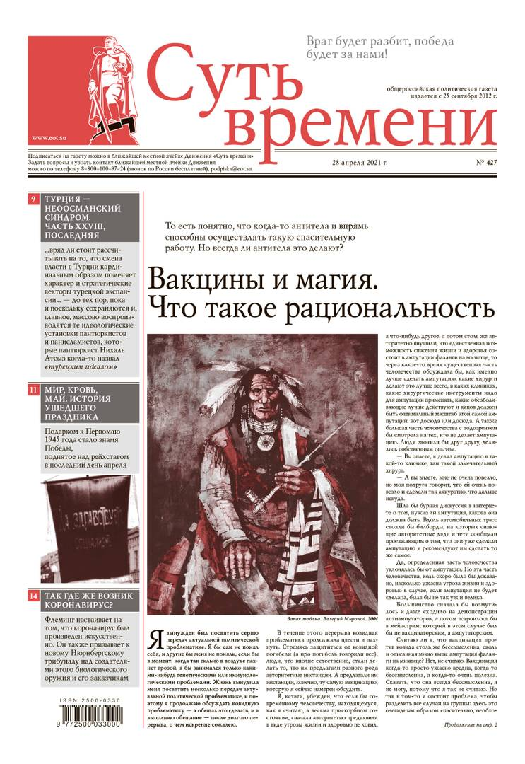 427-й номер газеты «Суть времени»