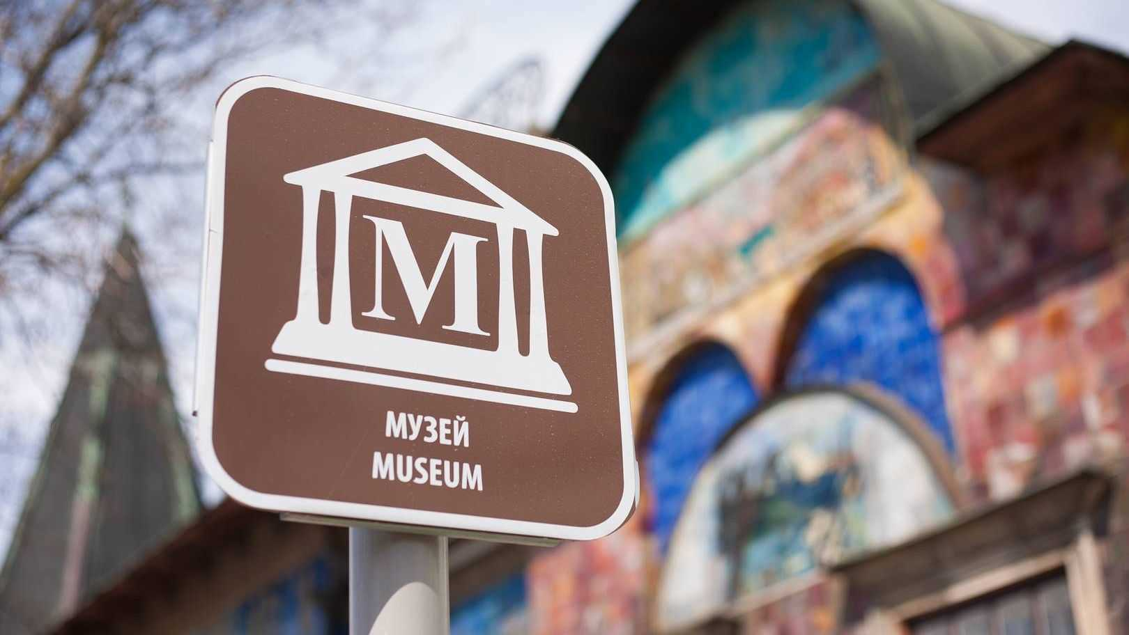 Знак «Музей»