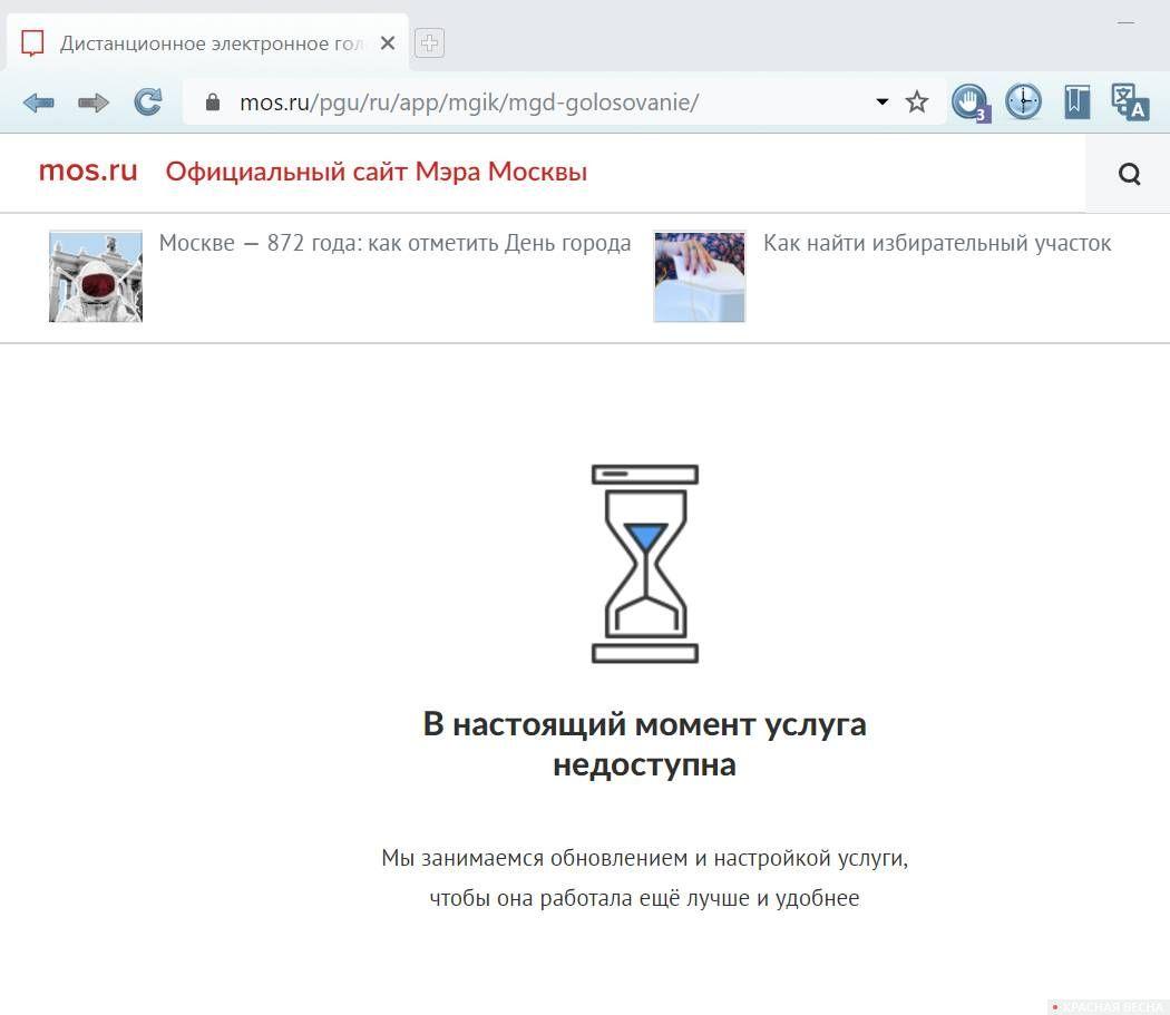 Дистанционное электронное голосование на выборах депутатов Московской городской Думы седьмого созыва | ошибка
