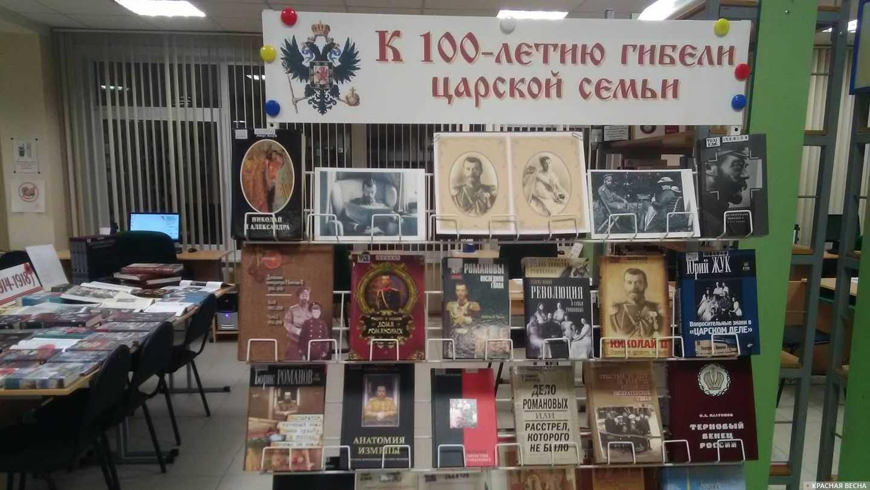 Выставка «К 100-летию расстрела царской семьи», УрФУ