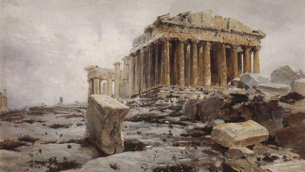 Василий Поленов. Парфенон. Храм Афины-Парфенос. 1882