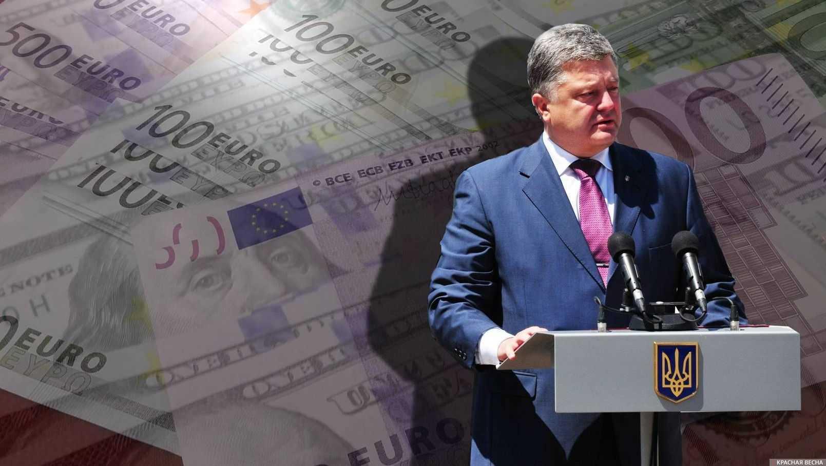 Порошенко и деньги. Украина