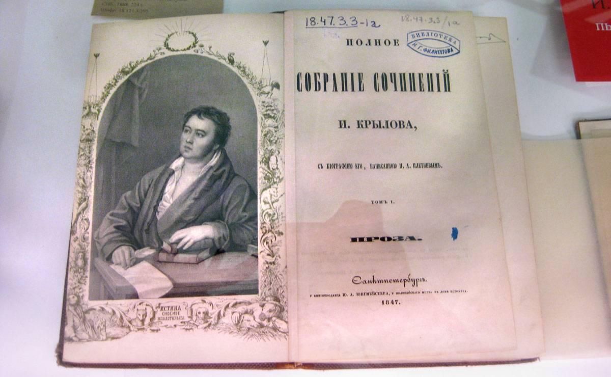 Полное собрание сочинений И.А.Крылова. Т.1. Санкт-Петербург, 1847