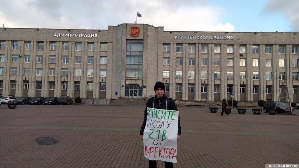 Учитель английского языка Александр Евдокимов на одиночном пикете у администрации Фрунзенского района