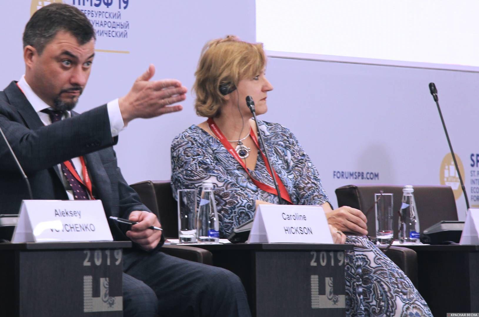 Представитель Минтруда Алексей Вовченко и госпожа Кэролайн Хиксон наставляют участников форума