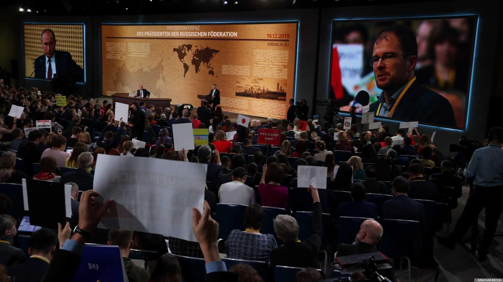 Пресс-конференция. 2019 год