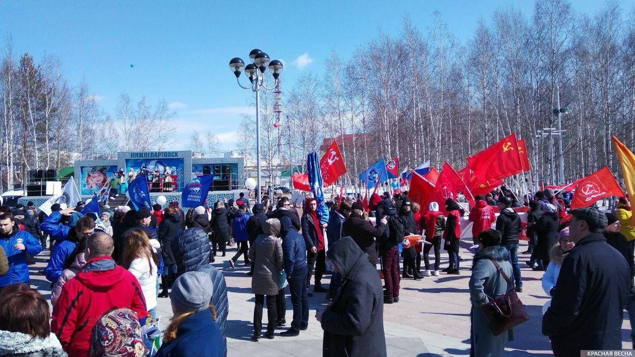 Единая Россия и КПРФ. 1 мая. Нижневартовск