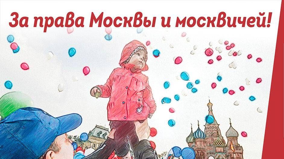 Плакат Мосгордумы