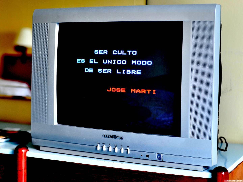 Телевизор. Цитата Хосе Марти. Быть образованным- это единственный способ быть свободным