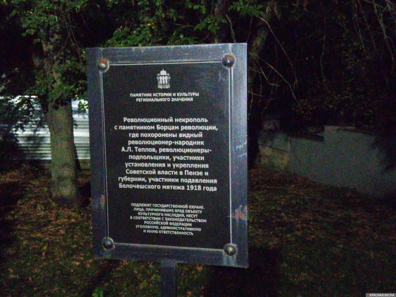 Табличка на Революционном некрополе в Пензе
