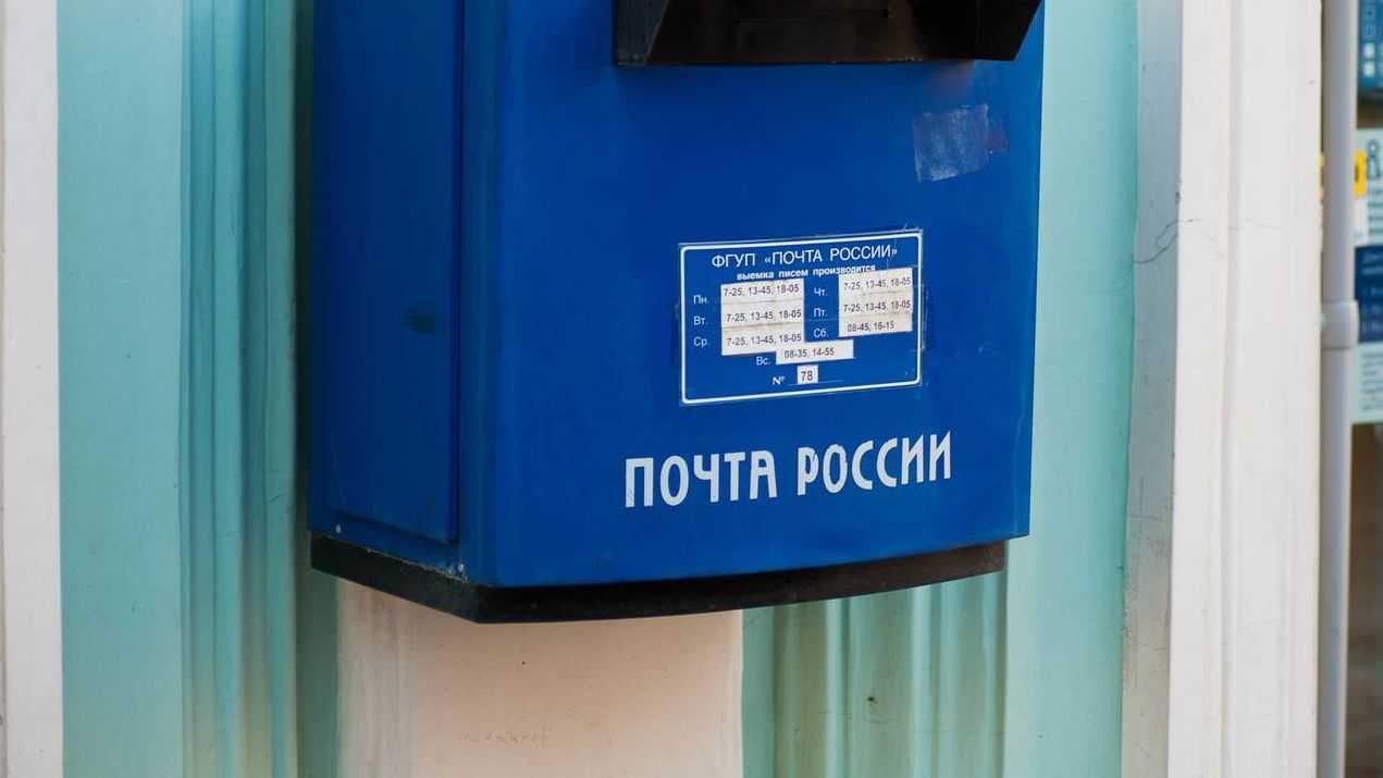 Почта России почтовый ящик