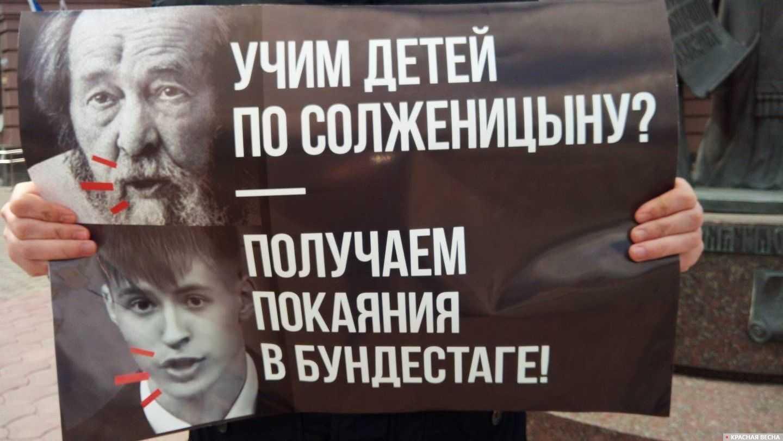 Пикет против года Солженицына в России.