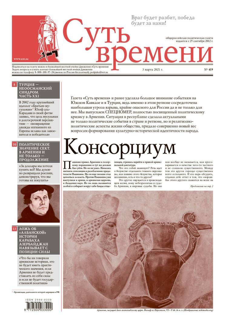 419-й номер газеты «Суть времени»