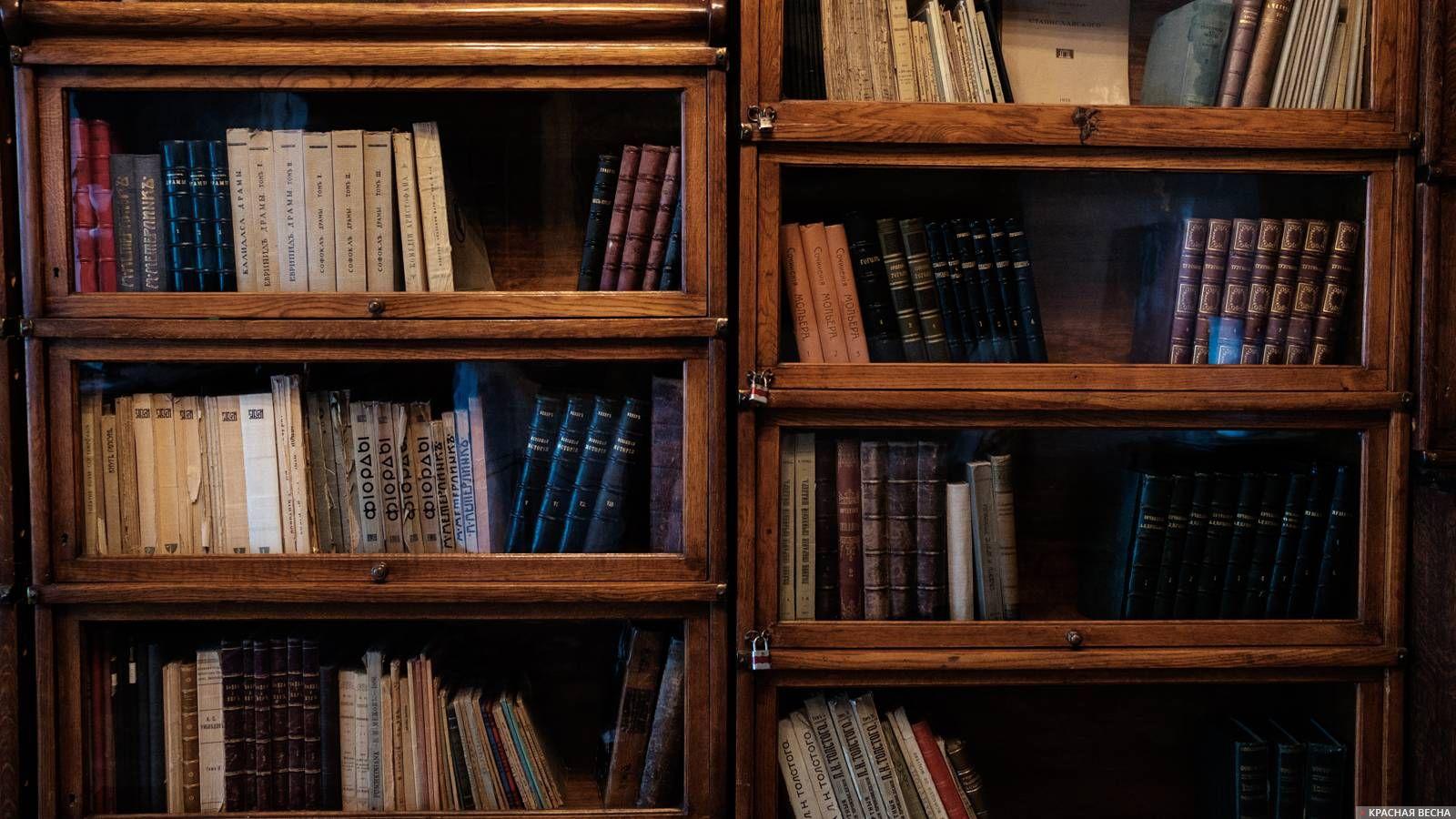 Библиотека в доме-музее К. С. Станиславского