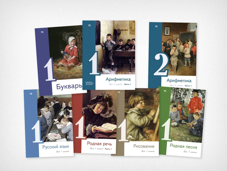 Учебники для начальной школы переработанные РВС