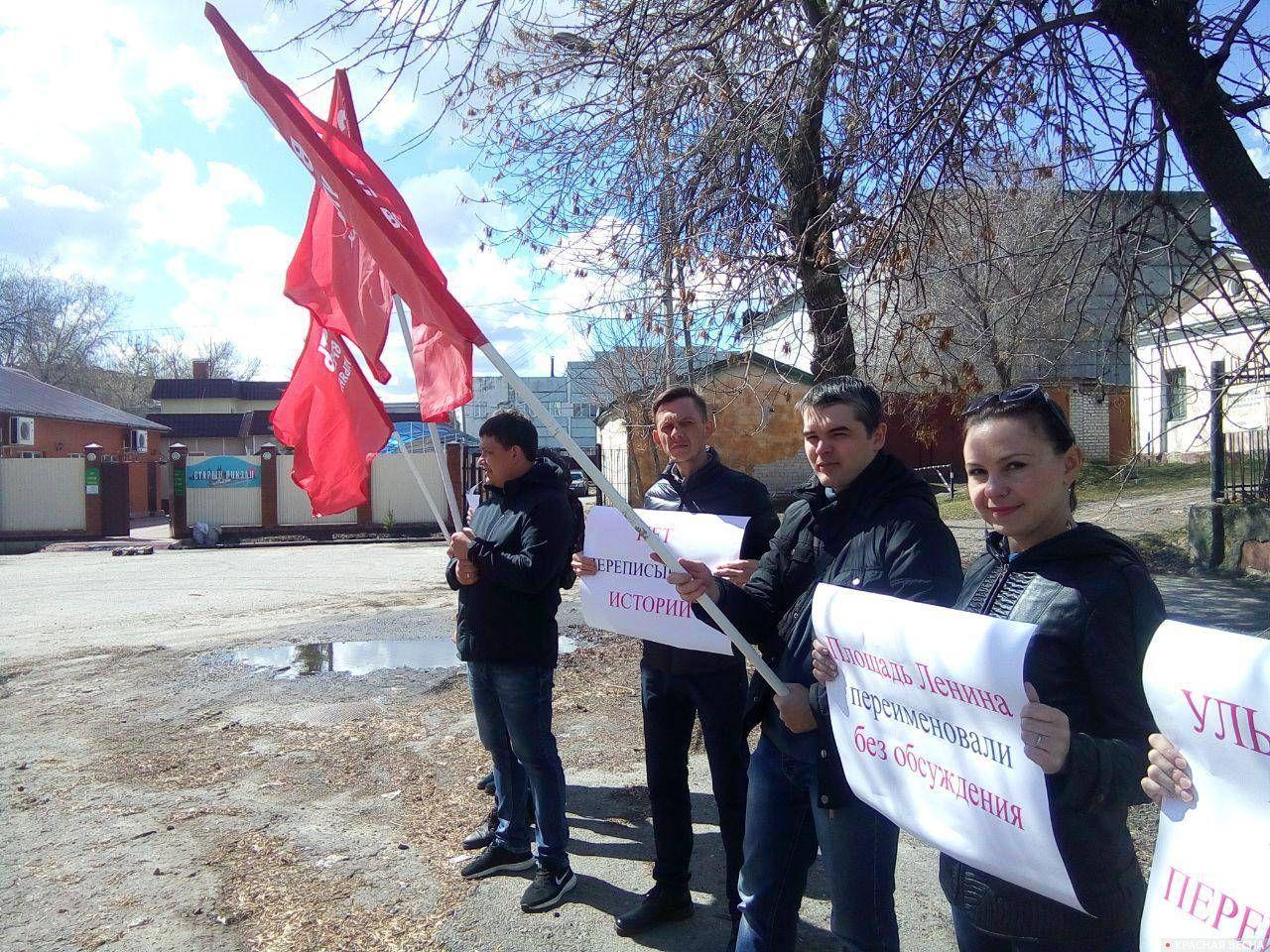Ульяновск. Пикет против переименования 29.04.2018