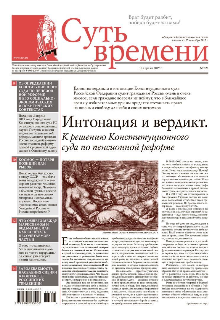 Газета «Суть времени» №327 - 328
