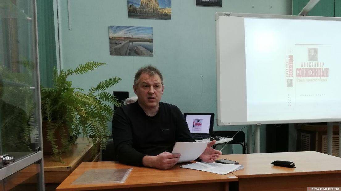 Кругллый стол, посвященный солженицынству. Санкт-Петербург, библиотека имени В.И. Ленина
