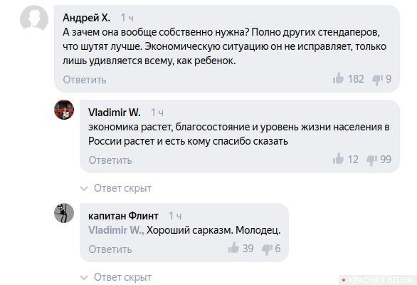Разочаровавшиеся жители России