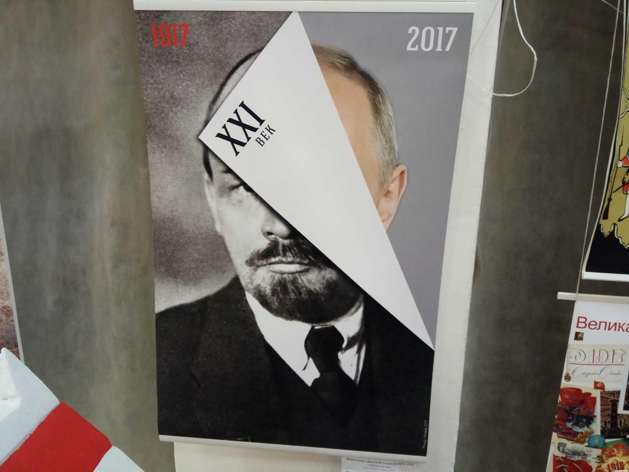 Ленин и Путин