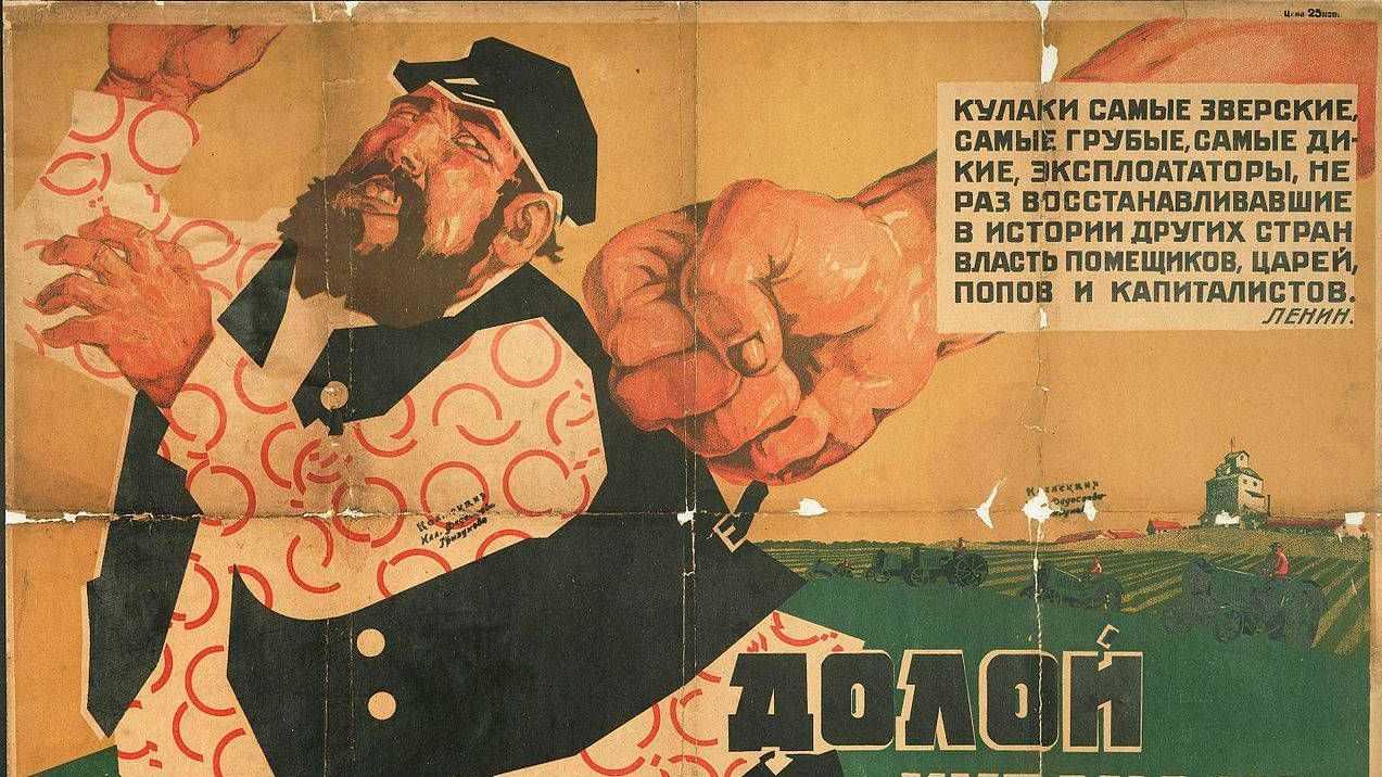 Плакат «Долой кулака из колхоза!». Фрагмент. 1920