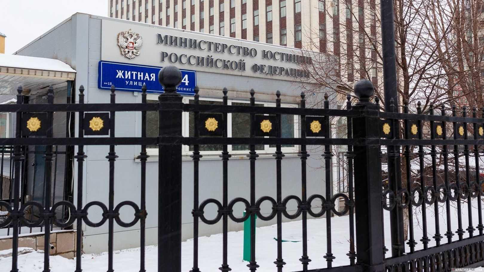 Москва. Министерство юстиции