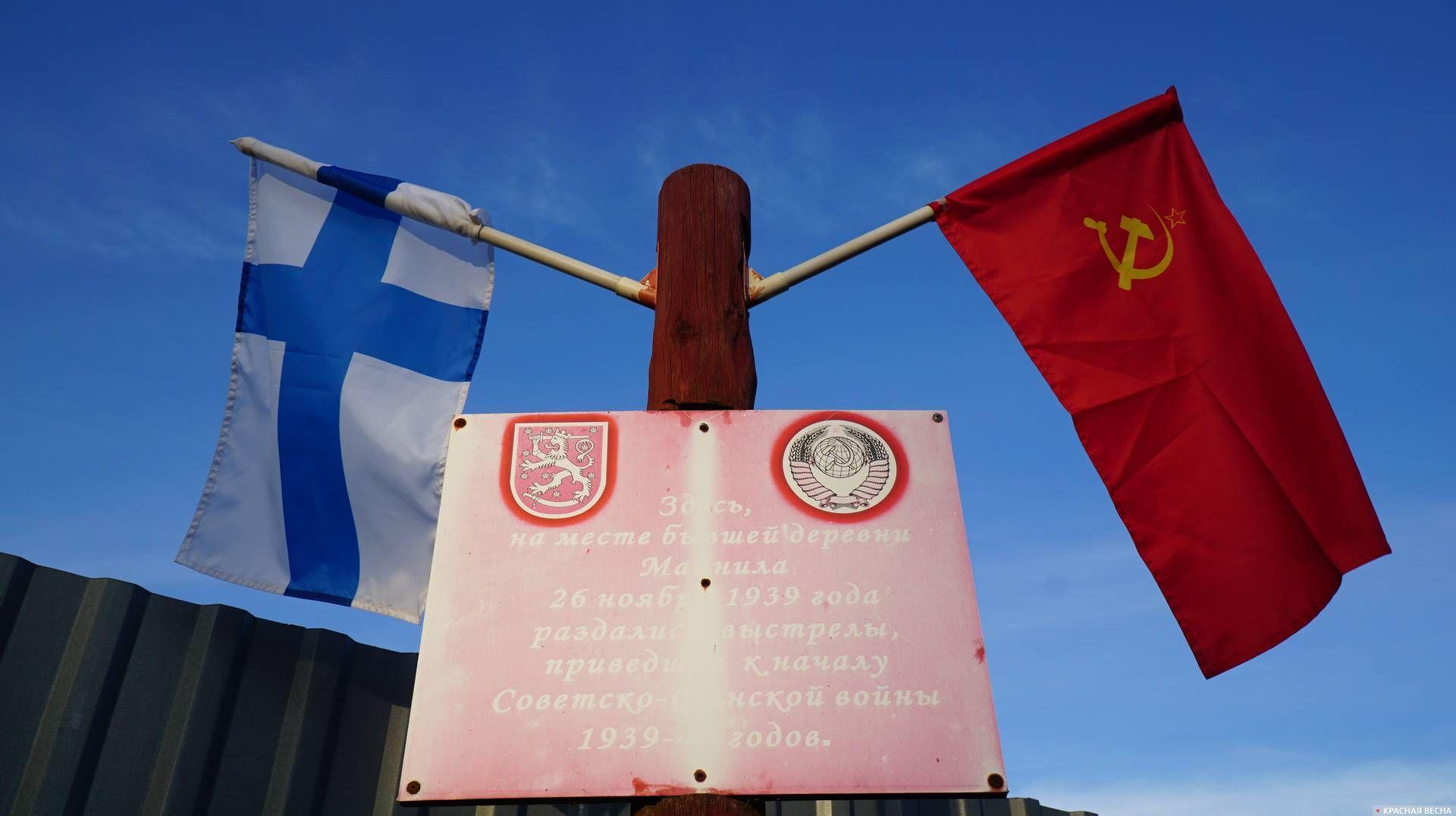 Памятный знак «Майнильский инцидент» в окрестностях поселка Майнило. Ленобласть. 23.11.2019