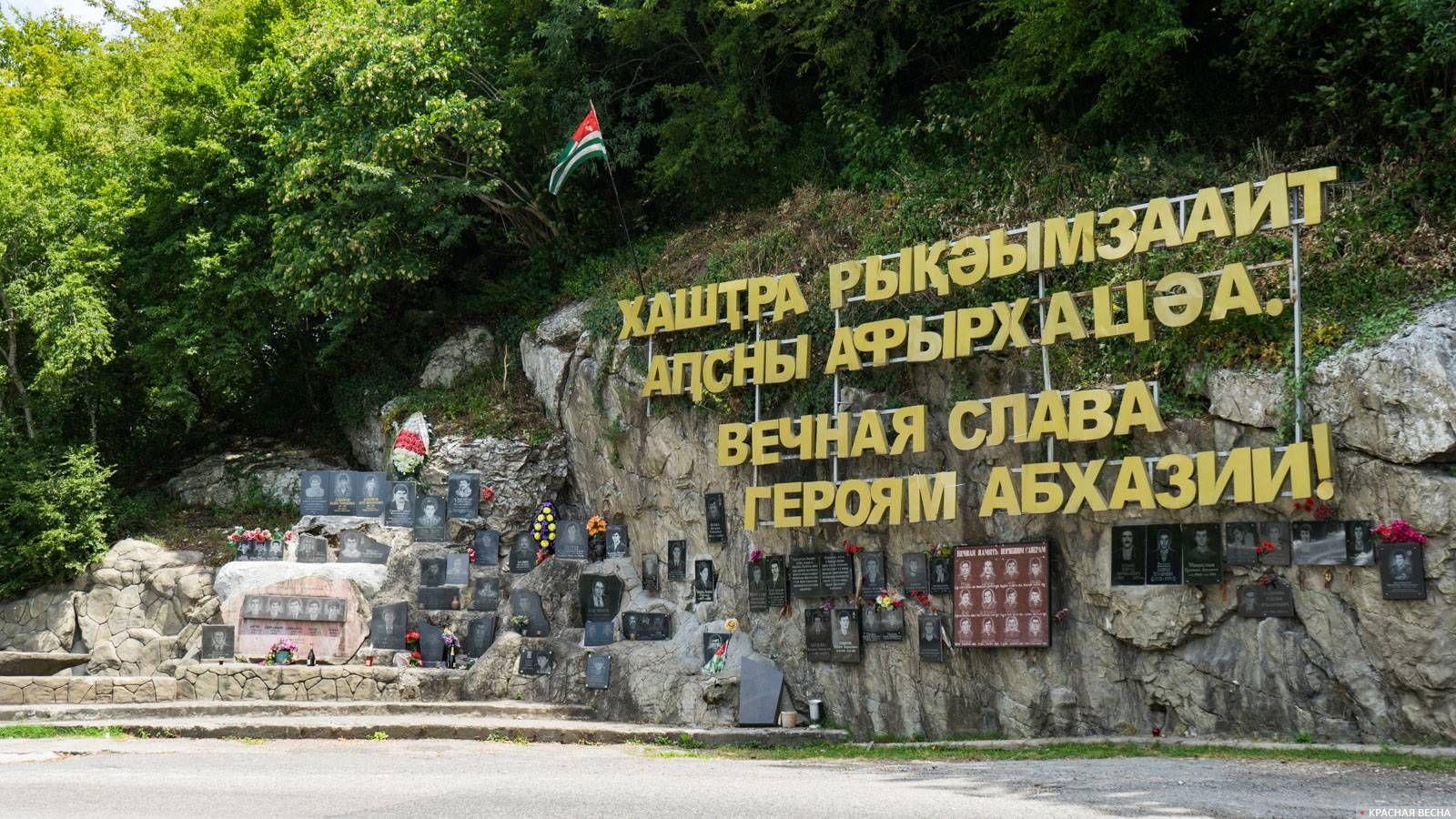 Памятник защитникам Абхазии на р. Гумиста, г. Сухум, Абхазия