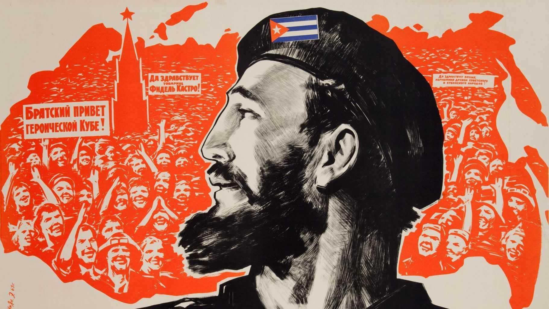 Братский привет героической Кубе! 1963
