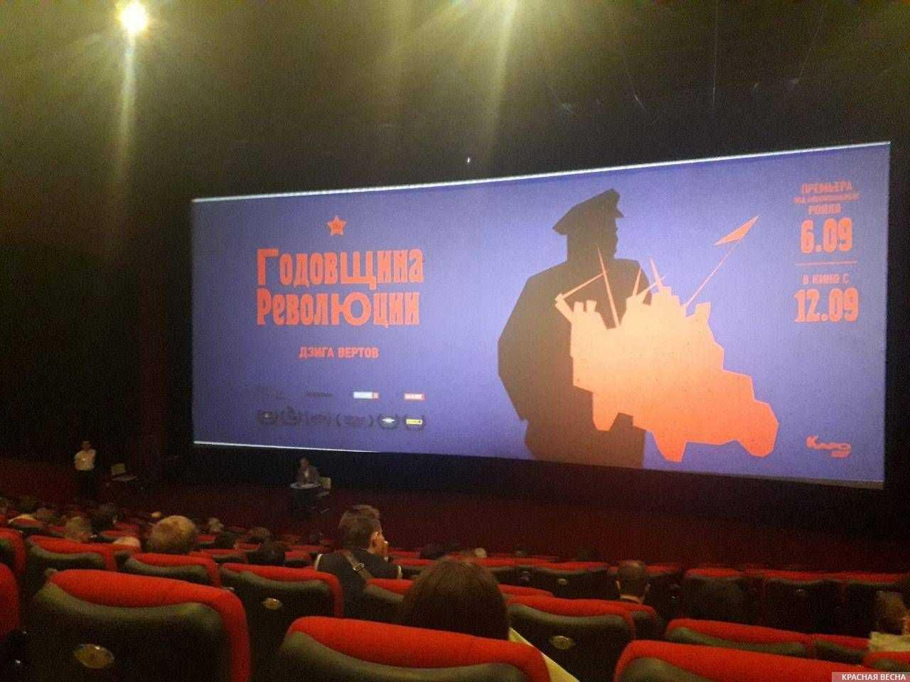 Премьера «Годовщины революции» в Санкт-Петербурге