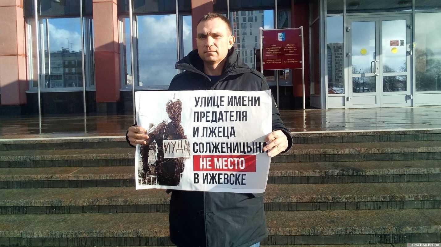 Пикет против присвоения улице в Ижевске имени Солженицына