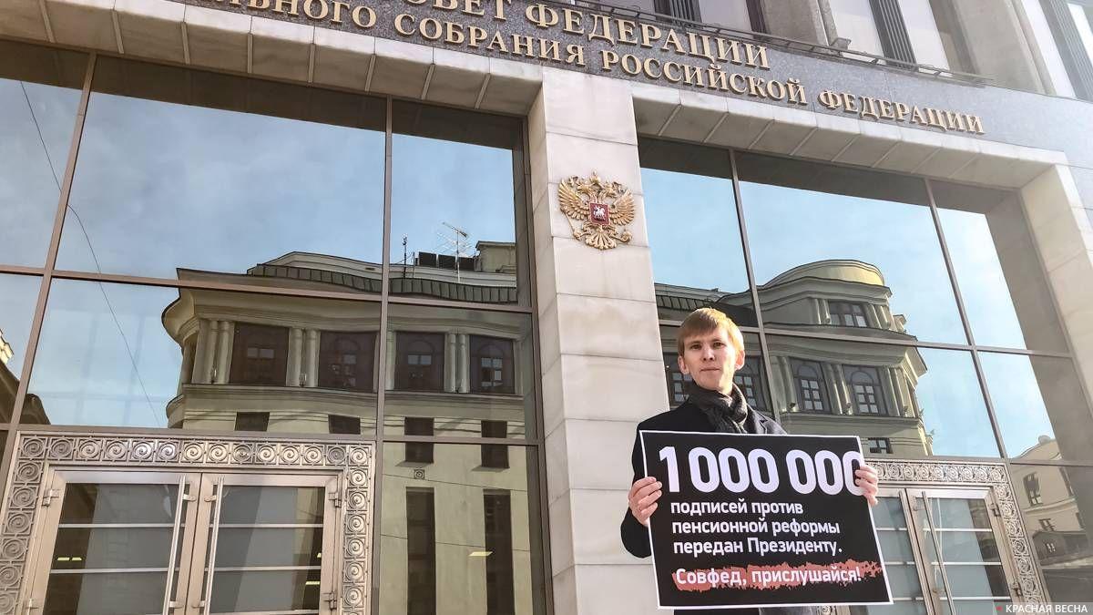 Пикет против пенсионной реформы у Совета Федерации