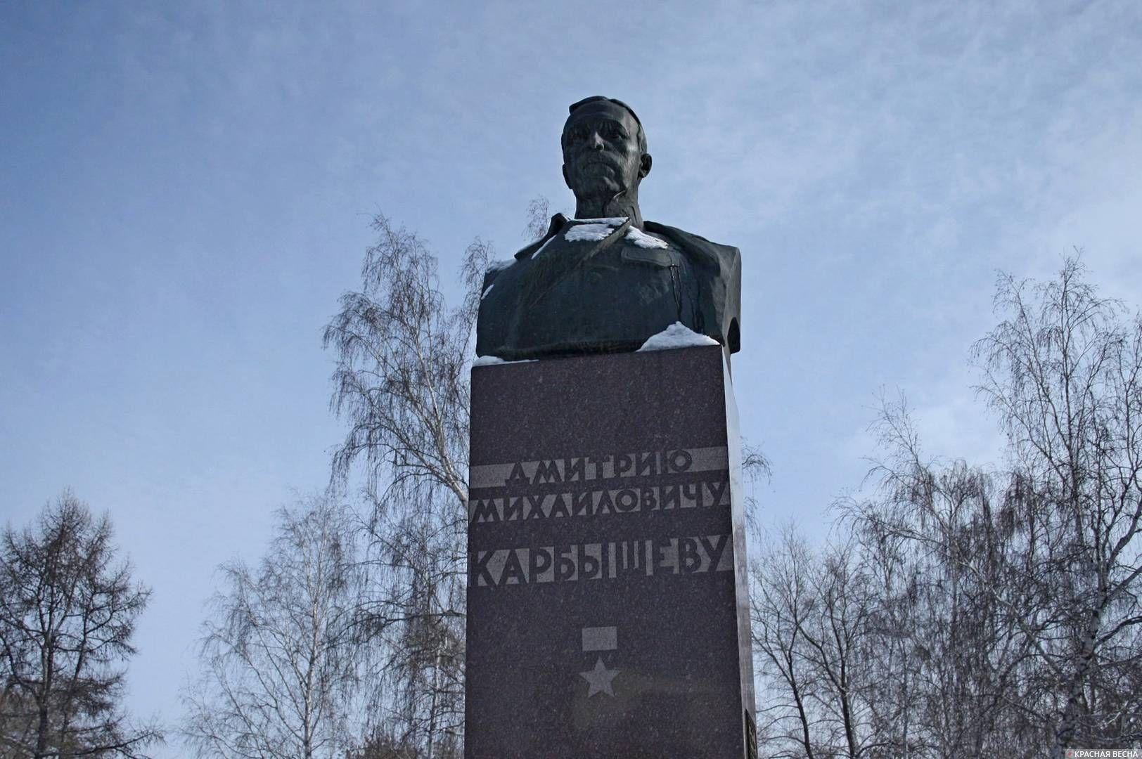 Бюст Д.М. Карбышеву. Омск