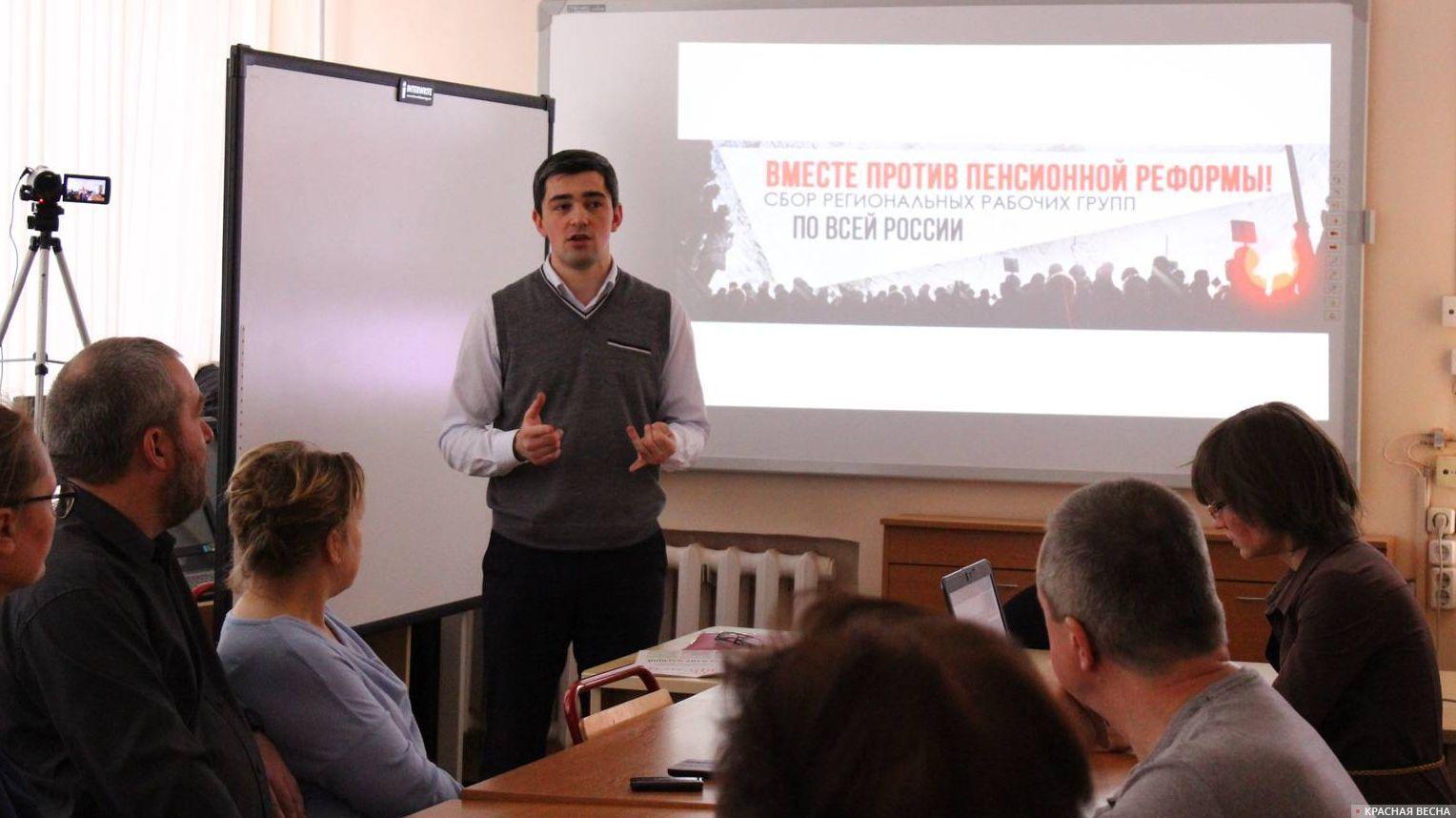 Встреча рабочей группы против пенсионной реформы. Москва СЗАО