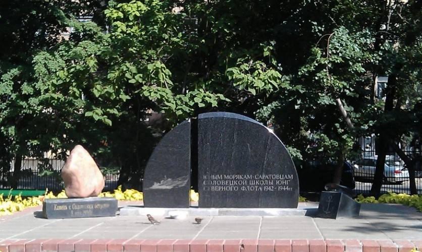 Памятник юным морякам-саратовцам Соловецкой школы юнг Северного флота 1942–1944 годов