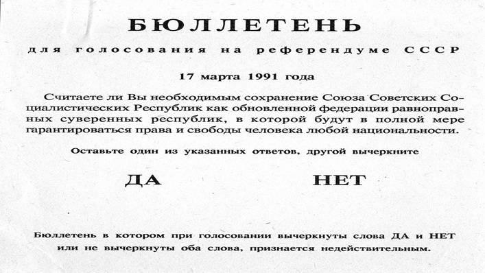 Бюллетень для голосования. Всесоюзный референдум о сохранении СССР. 17 марта 1991 года.