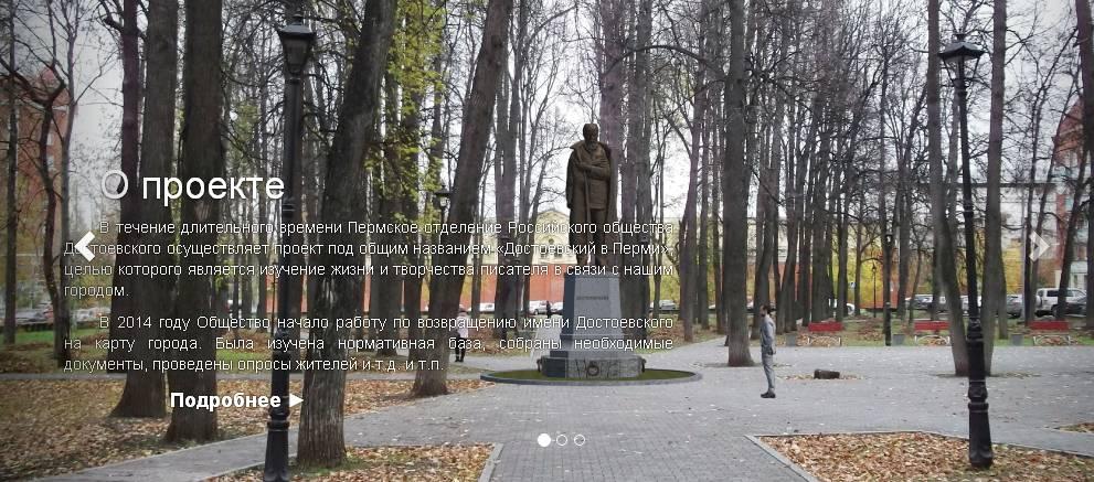 Проект памятника Достоевскому в Перми