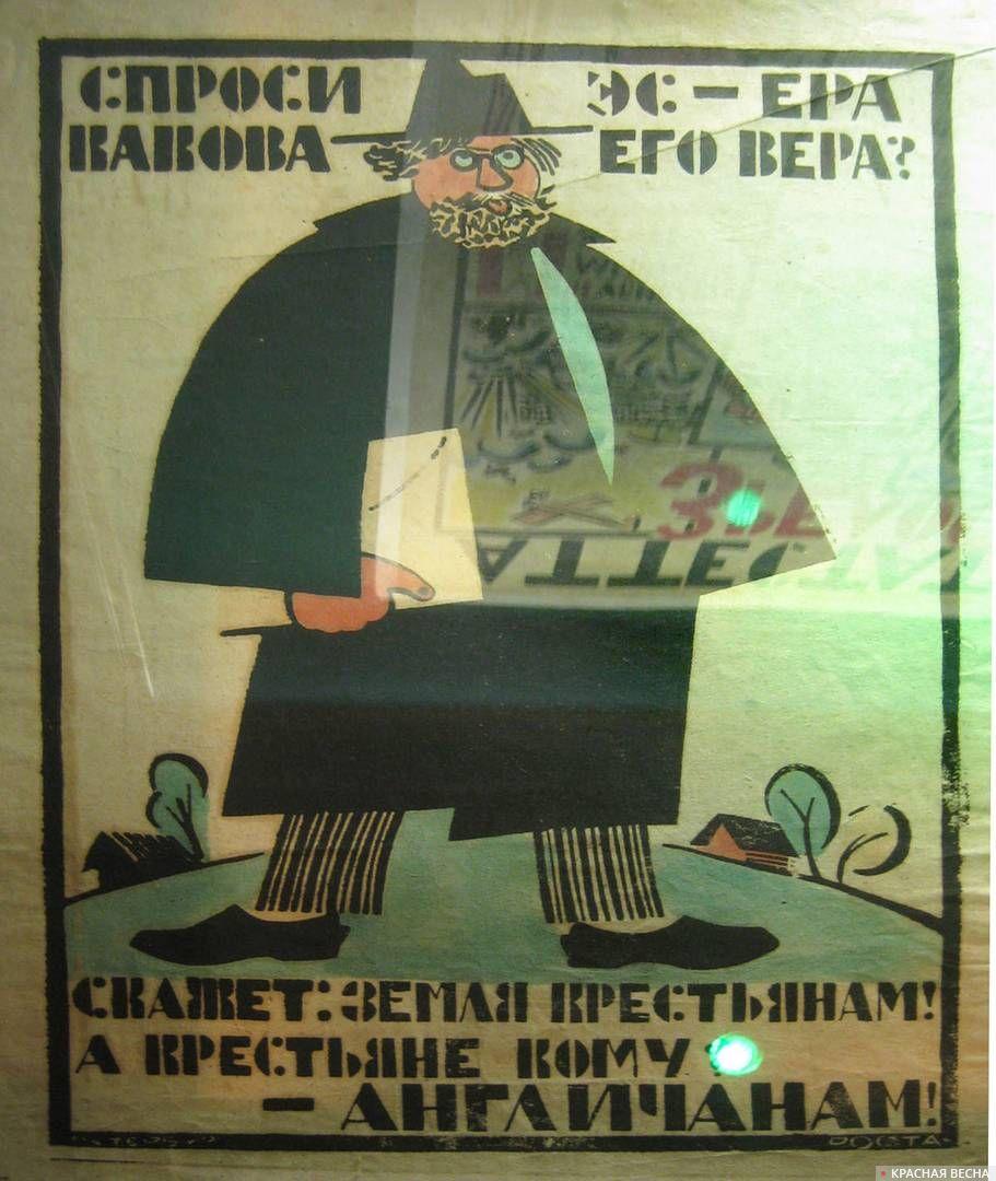 В.В.Воинов, В.В.Лебедев. «Спроси эсера какова его вера». Петроград, 1920