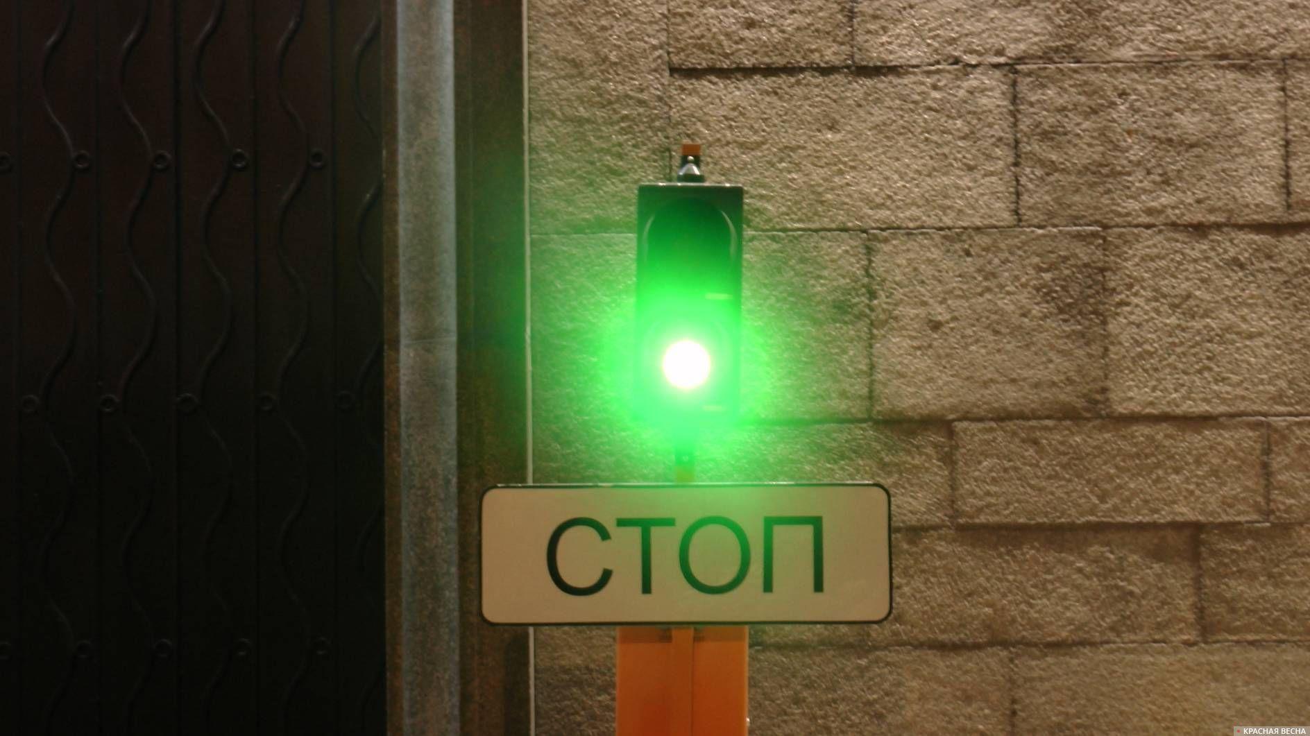 Зеленый сигнал светофора