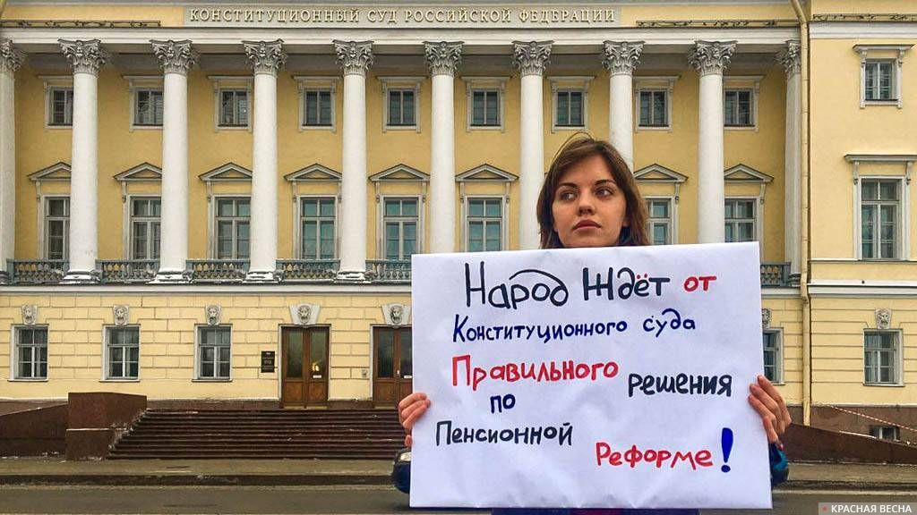 Пикет возле Конституционного суда, СПб, 01.02.2019