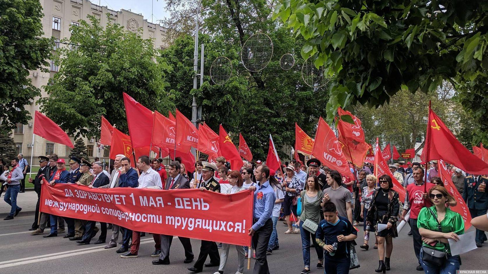Первомайское шествие КПРФ. Краснодар. 1.05.2019