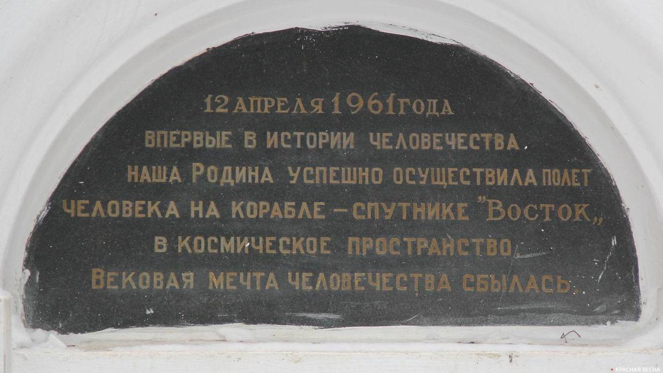 Могила К. Э. Циолковского, Калуга