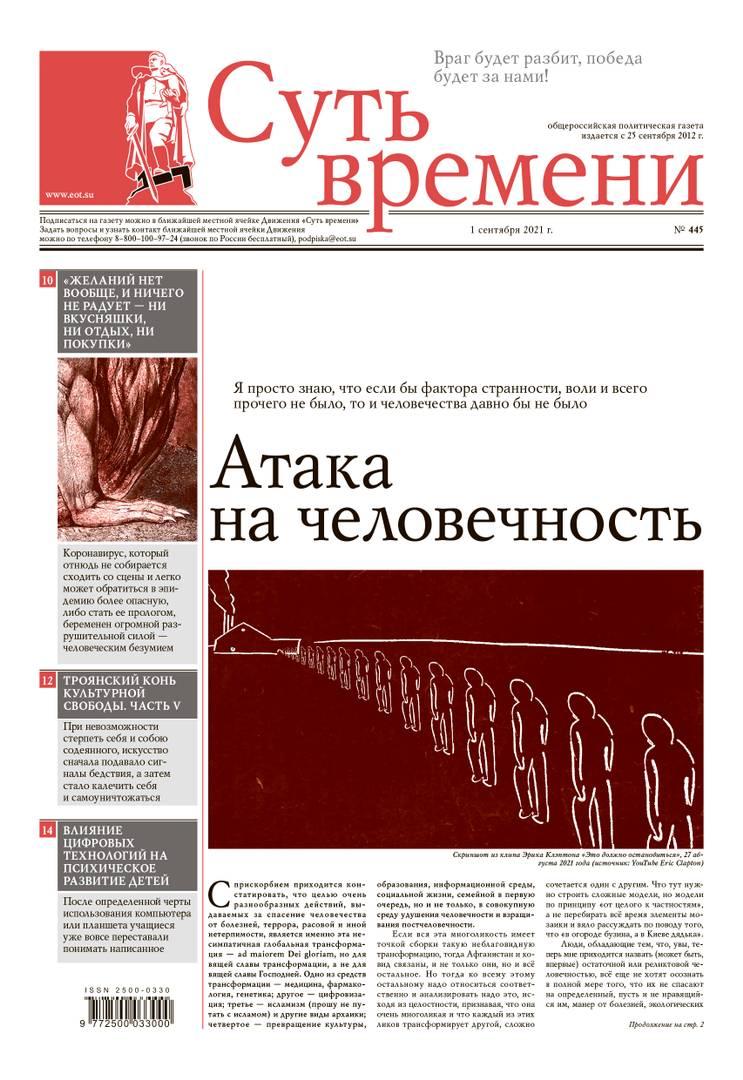 445-й номер газеты «Суть времени»