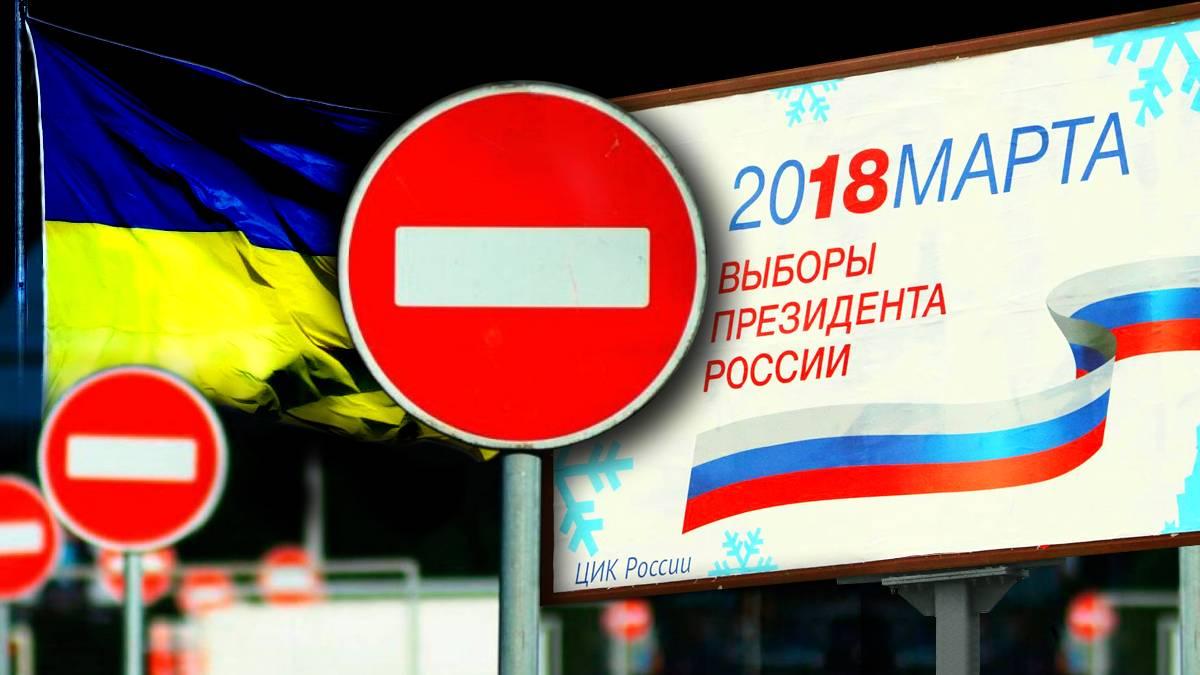 Недопуск россиян на выборы на Украине
