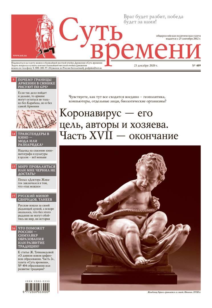 409-й номер газеты «Суть времени»