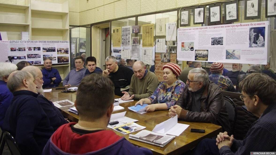 Круглый стол «Пенсионная реформа — путь к десоциализации государства»