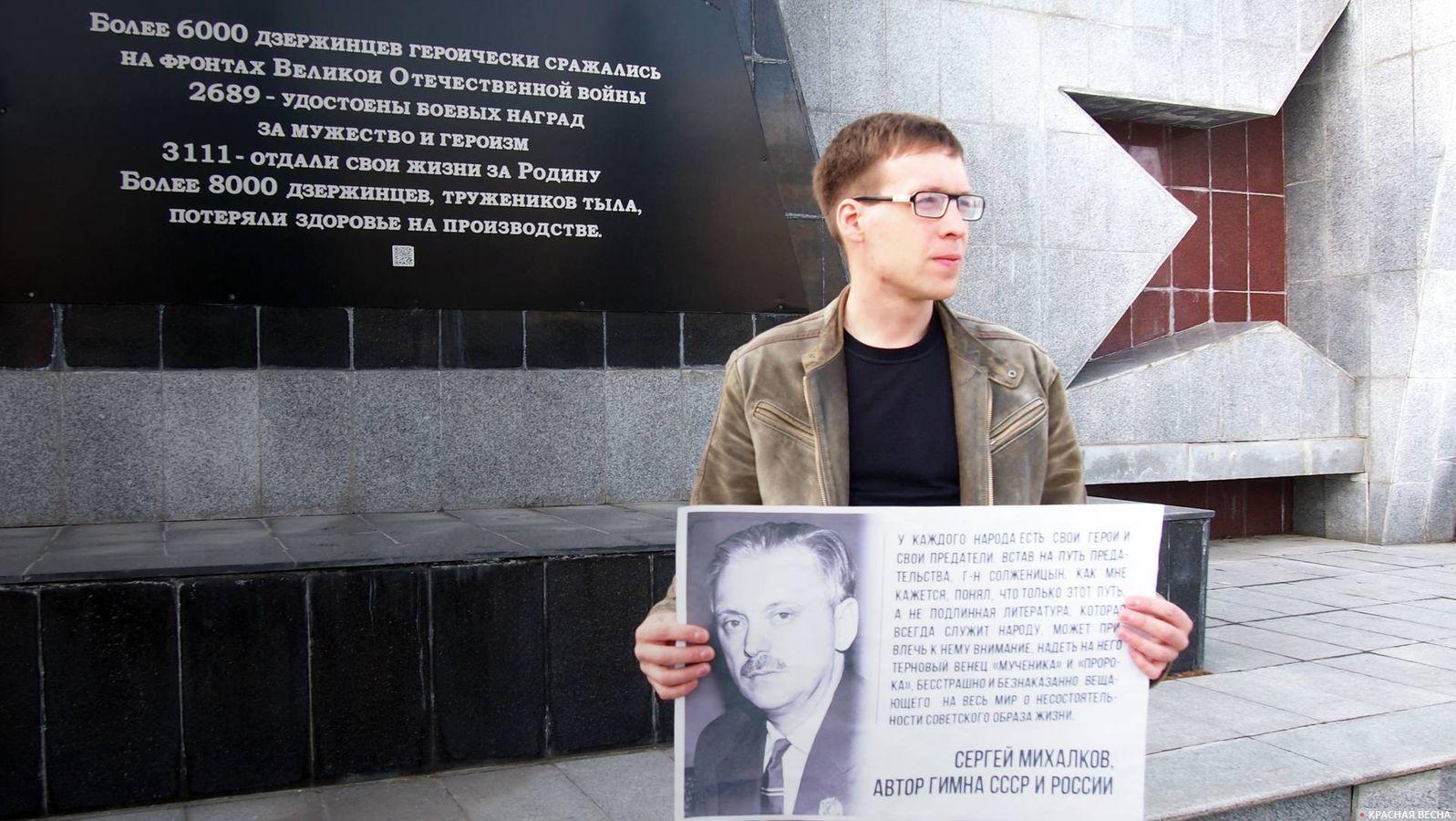 Пикет против Солженицына в Нижнем Тагиле, 28 апреля 2018 года