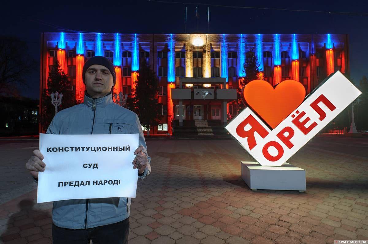Орловский ответ на решение Конституционного суда