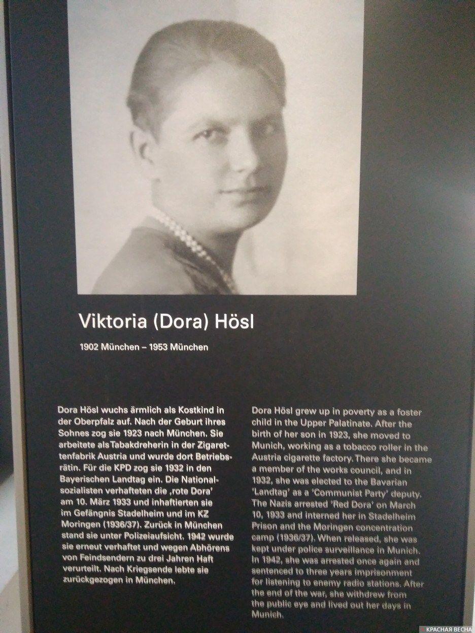 Информационный стенд, рассказывающей о судьбе Доры Хесл. Фотография с экспозиции выставки в Центре истории национал-социализма в Мюнхене.